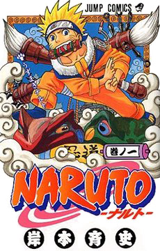 naruto-for-learning-japanese-manga-review